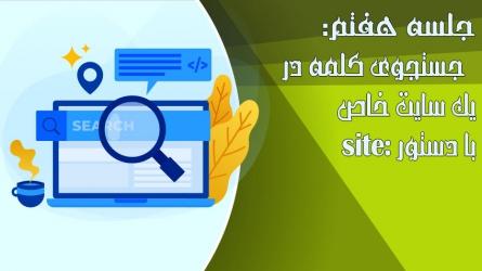 جلسه هفتم :جستجوی کلمه در یک سایت خاص با دستور :site