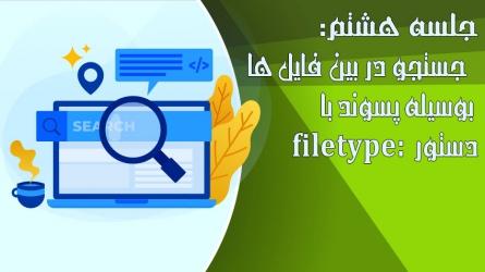 جلسه هشتم: جستجو در بین فایل ها بوسیله پسوند با دستور :filetype