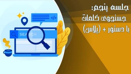 جلسه پنجم:  جستجوی کلمات با دستور + (پلاس)