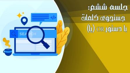 جلسه ششم :جستجوی کلمات با دستور OR (یا)