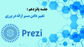 جلسه پانزدهم: تغییر دادن مسیر ارائه در نرم افزار Prezi
