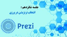 جلسه شانزدهم: انتخاب ترنزیشن در نرم افزار Prezi