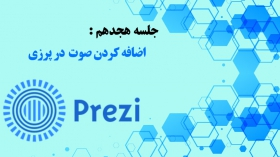 جلسه هجدهم: اضافه کردن صوت در نرم افزار Prezi