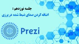 جلسه نوزدهم:  اضافه کردن صدای ضبط شده در نرم افزار Prezi